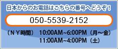 日本からは050-5539-2152